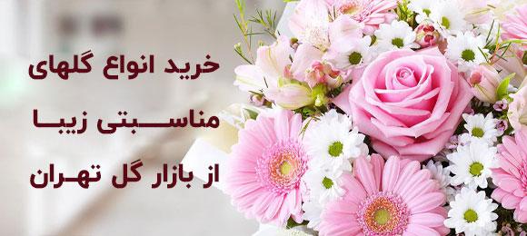 خرید گل مناسبتی از بازار گل تهران