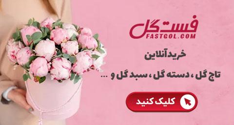 خرید آنلاین گل از فست گل